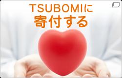 TSUBOMIを寄付で応援する