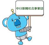 中日新聞社会事業団
