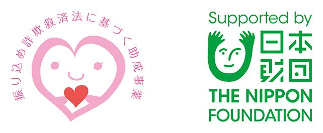 振り込め詐欺救済法に基づく助成事業 Supported by 日本財団