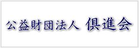 財団法人 倶進会